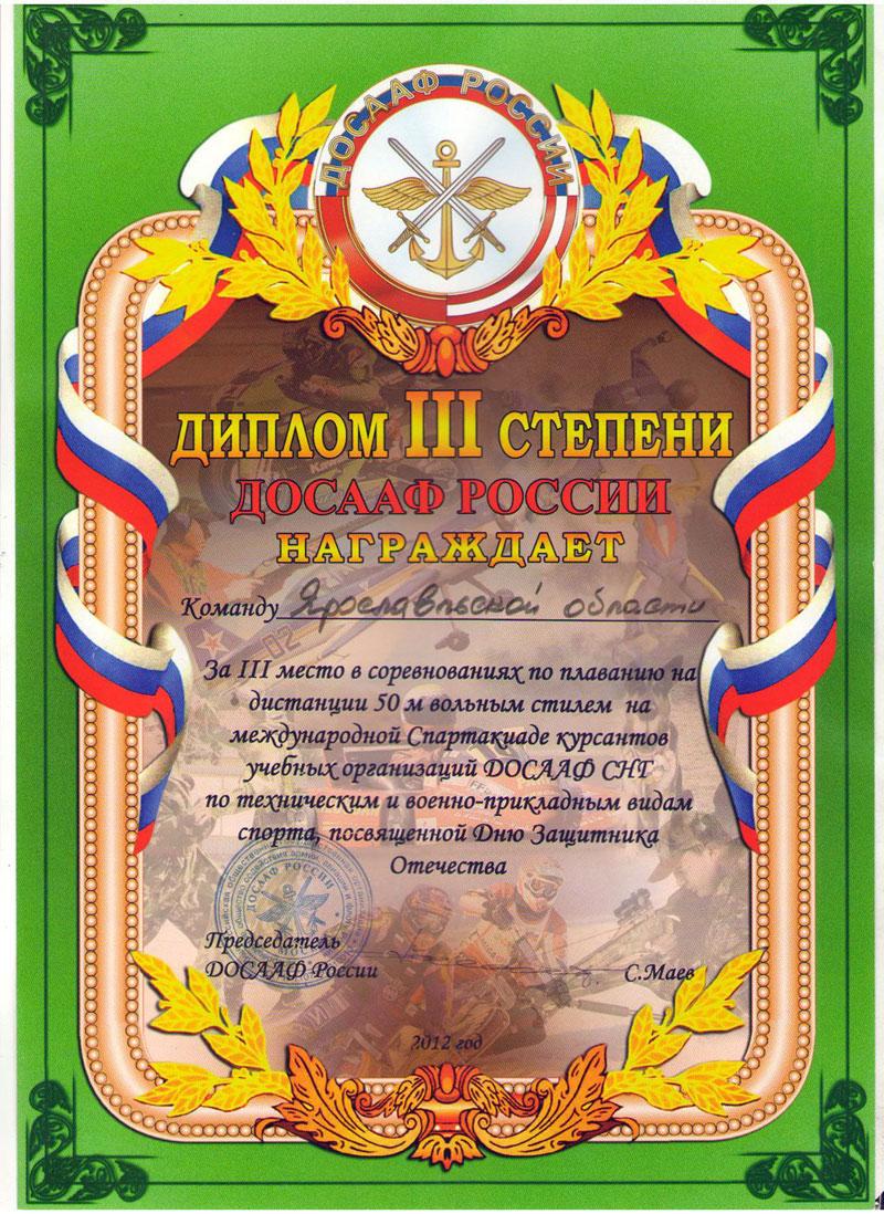 Наши награды. Ярославская автошкола