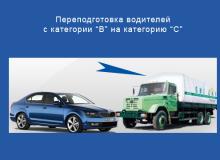 """Переподготовка с """"В"""" на """"С"""""""