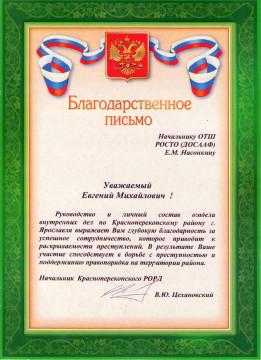 Ярославская автошкола. Наши награды