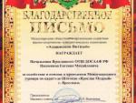 Наш награды. Ярославская автошкола