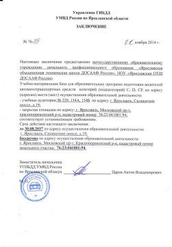 Заключение УМВД России