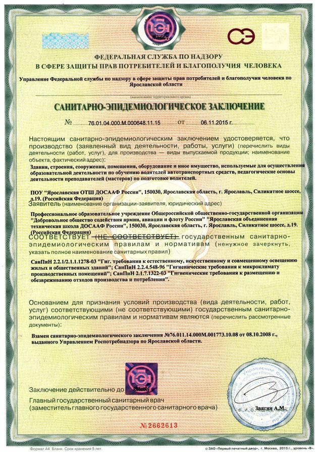 Ярославская ОТШ ДОСААФ России получила новое Санитарно-эпидемиологическое заключение