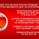 Ярославская ОТШ ДОСААФ России проводит обучение в группах выходного дня на категорию «В»